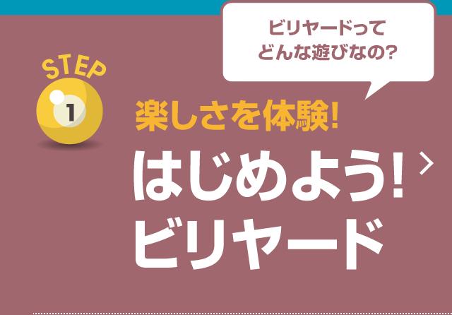 【STEP1】楽しさを体験! はじめよう!ビリヤード