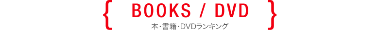 BOOKS/DVD 本・書籍・DVDランキング