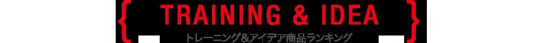 TRANING&IDEA SUPPLIES トレーニング&アイデア商品ランキング
