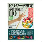 BOOK110