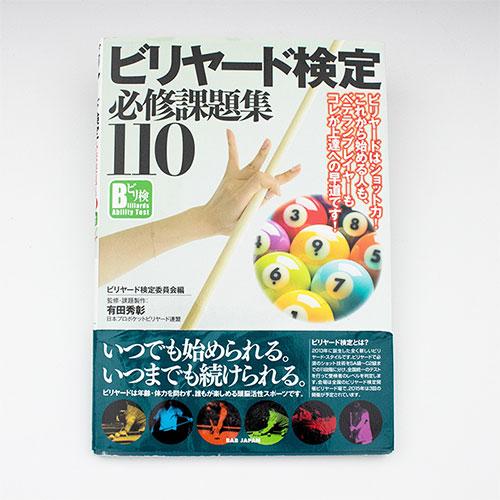 BOOK110U00