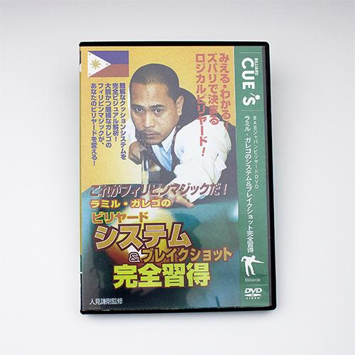 DVDBABGSYSU01