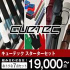 starter-cuetec01