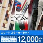 starter-elite01