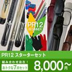 starter-pr1201