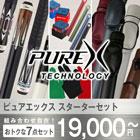 starter-purex01